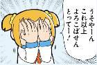 【画像あり】21章お漏らしでしずかす確定キタ━━━━(゚∀゚)━━━━!!!! しずかすが止まらない…!!!!!